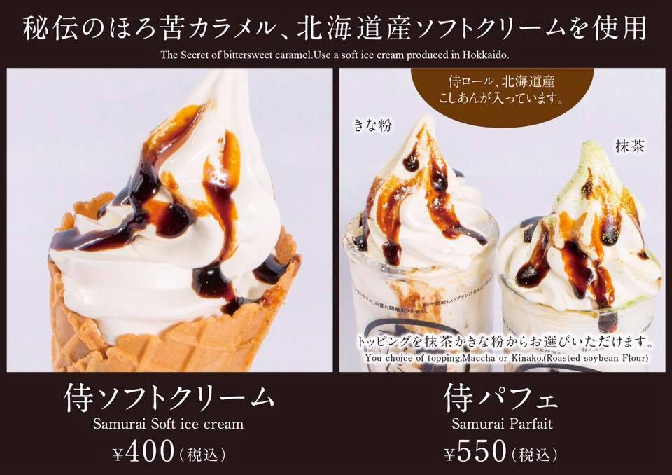 新登場!侍のソフトクリーム、侍のパフェ、侍ティラミス