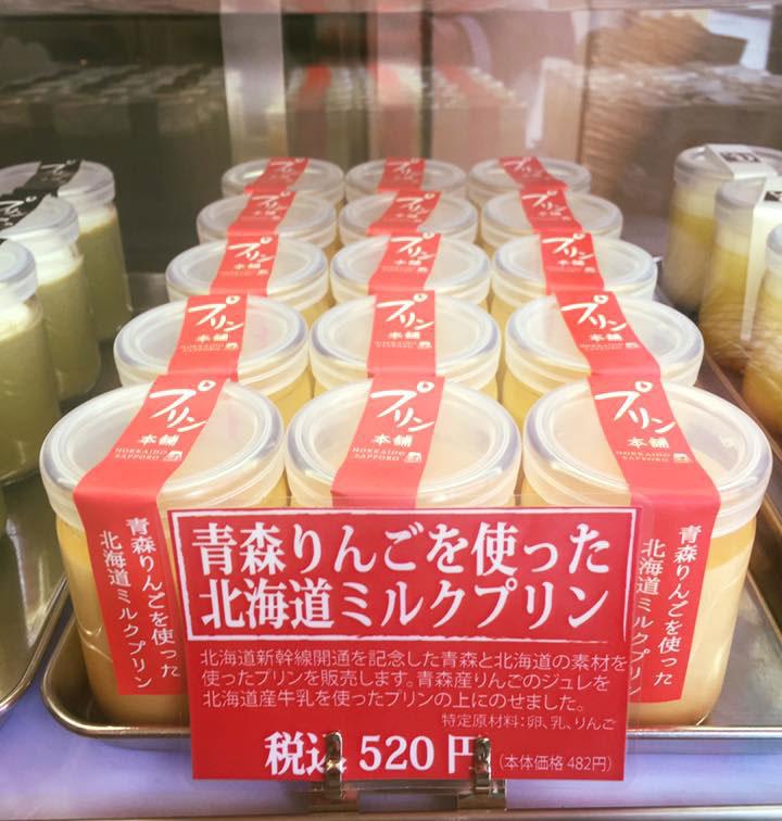 数量限定 新発売 『青森りんごを使った北海道ミルクプリン』