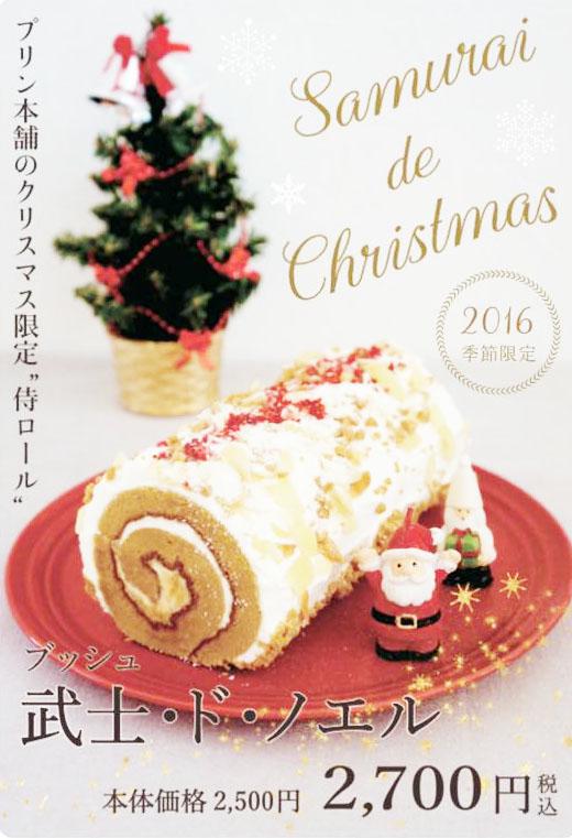 クリスマス限定ケーキ『武士ド・ノエル』  ご予約絶賛受付中です!